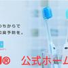 キスユーの新作歯ブラシに期待!!
