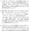 1月25日開催 「不定期ポケモンわざ・特性(第十回)」解説