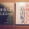 三島由紀夫の古本探し旅