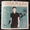 「BOOKMARK 12」