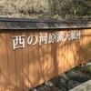 温泉:草津温泉【群馬】