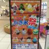 【催事】レイクタウンのカキ氷祭