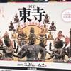 特別展「東寺 空海と仏像曼荼羅」の帝釈天がイケメン
