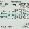 京都→近鉄名古屋 特別急行券