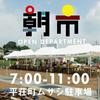 【朝市】8月29日(土)7-11時  平荘町ムサシ駐車場