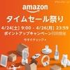 63時間のビッグセール「Amazonタイムセール祭り」本日9時より開催!