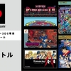 タクティクスオウガ、ドラキュラ、ファイナルファイトタフ、ロックマンX3!New3DSのスーパーファミコンVCが本日7本配信スタート!