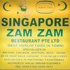シンガポール行ったら、アラブストリートのザムザム行っとけ!コレ間違いない。