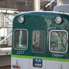 走り抜ける「昭和の鉄道」 京の都から浪速へ川沿いを走る老兵・京阪2200系電車【3】