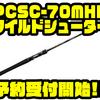 【EVERGREEN】ムービング系ルアーの振動を感じ取れる感度抜群ロッド「PCSC-70MHR ワイルドシューター」通販予約受付開始!