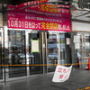 悲報。堺東のジョルノが2016年10月31日に閉店していた・・・。【大阪府堺市】