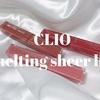 【CLIO】保湿+色落ちしにくいシアーリップ💄【メルティングシアーリップ】