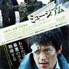 ミュージアム【映画感想/ネタバレ/評価】凄惨な死体の数々!カエル男が用意したサプライズな結末!