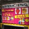 【全曲レビュー】関ジャニ∞『ジャム』は音に凝っているアルバム。おすすめポイント紹介と感想