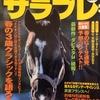 2001.04 サラブレ 2001年04月号 春の3歳クラシックを語ろう/武豊 フランスへ!/わずか7年間で日本競馬を変えた 偉大なるサンデーサイレンス/的場均騎手引退特集 マーク屋と呼ばれた男