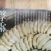 dancyu 2016年9月号は約2年ぶりの餃子特集「餃子心酔。」