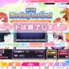 【スクフェス】第18回メドレーフェスティバル終了&勧誘チケット(3回連続)