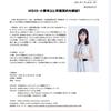 AKB48 小栗有以 さんがゼストに事務所移籍!…感想