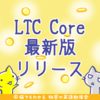 LTC Core v0.16.0リリース、バグフィクスや機能向上を含むアップグレード