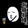 【今週のお題】「好きなお茶」。好んで飲むことはいまだにないけれど。