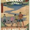 自転車のポスター