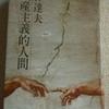 林達夫「共産主義的人間」(中央文庫)