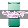 Softbankスマ放題ライト(5分以内かけ放題)を2円で運用する方法!?スマ放題は932円!