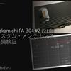 ナカミチ PA-304S カスタム・メンテナンス  #2 ('21 5)   整備検証