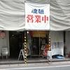 魂麺@本八幡 2017年6月2日(金)