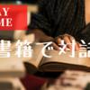 書籍との対話 ~お勧めの本を紹介~