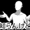 【LINEスタンプ】『テキトー白人間』リリースしました!【宣伝】