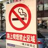 藤沢市内駅周辺の受動喫煙対策の現状