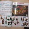 5年生:音楽 オーケストラの楽器を知ろう