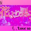 宝塚版「花より男子」もLove so Sweet
