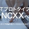 Zaif(ザイフ)で買えるNCXC(ネクスコイン)の特徴・チャート・将来性について【徹底解説】
