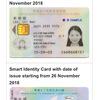 香港IDカードの更新手続きがいろいろと想像以上だった件
