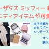 【ベビーザらス】★新作★ミッフィーのマタニティアイテムが新登場!