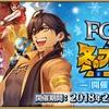 【レポート&感想】FGO冬祭り 広島公演