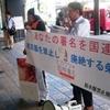 核兵器廃絶の署名活動