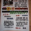 「新春 手づくり味噌体験会」見学・体験募集