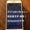 AmazonビデオのリモコンはスマホのFire TVリモコンアプリの反応が良い!音声認識もばっちり!備え付けのリモコンもういらない