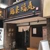 食べログ3.5以上!笹塚駅徒歩5分の鴨だしラーメン「麺屋福丸」