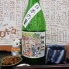 長野 大澤酒造「明鏡止水 純米 日本の夏」【29】