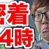 【YouTuberになりたい人必見】「ヒカキン密着24時」を観るとトップランナーのhikakinでも毎日忙しいことを感じます。