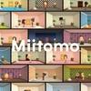 Miitomoが大幅アップデート!部屋のカスタマイズや伝言機能、タイムライン機能などパワーアップ!