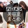 【ハロプロヲタク女がまとめる】ハロメンの通う美容室情報まとめ!