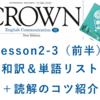 CROWN3 Lesson2-3(前半) 和訳と答え 単語リストや本文解説、解答など授業の予復習の為のページ