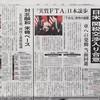 「実質FTA」日本譲歩 日米 関税交渉入り合意