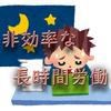 【週休3日は夢?】日本人は効率の悪い生活をしているのかを考えてみる