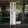 第112回 東武中日杯が行われました。